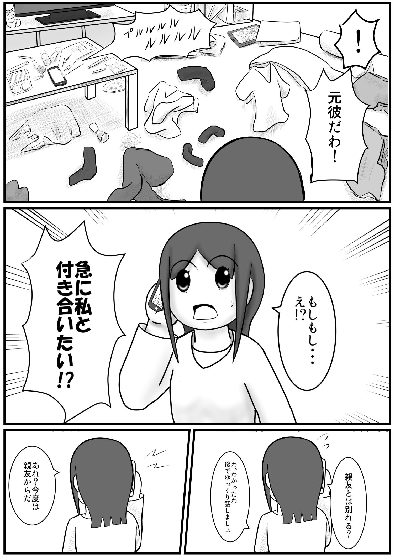 悪魔の勘違い マンガ_013