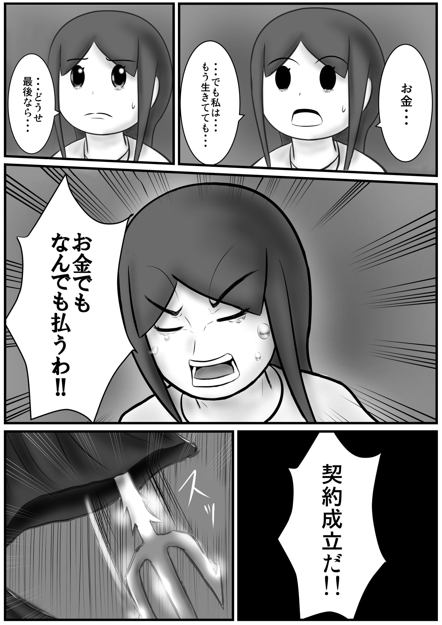 悪魔の勘違い マンガ_011