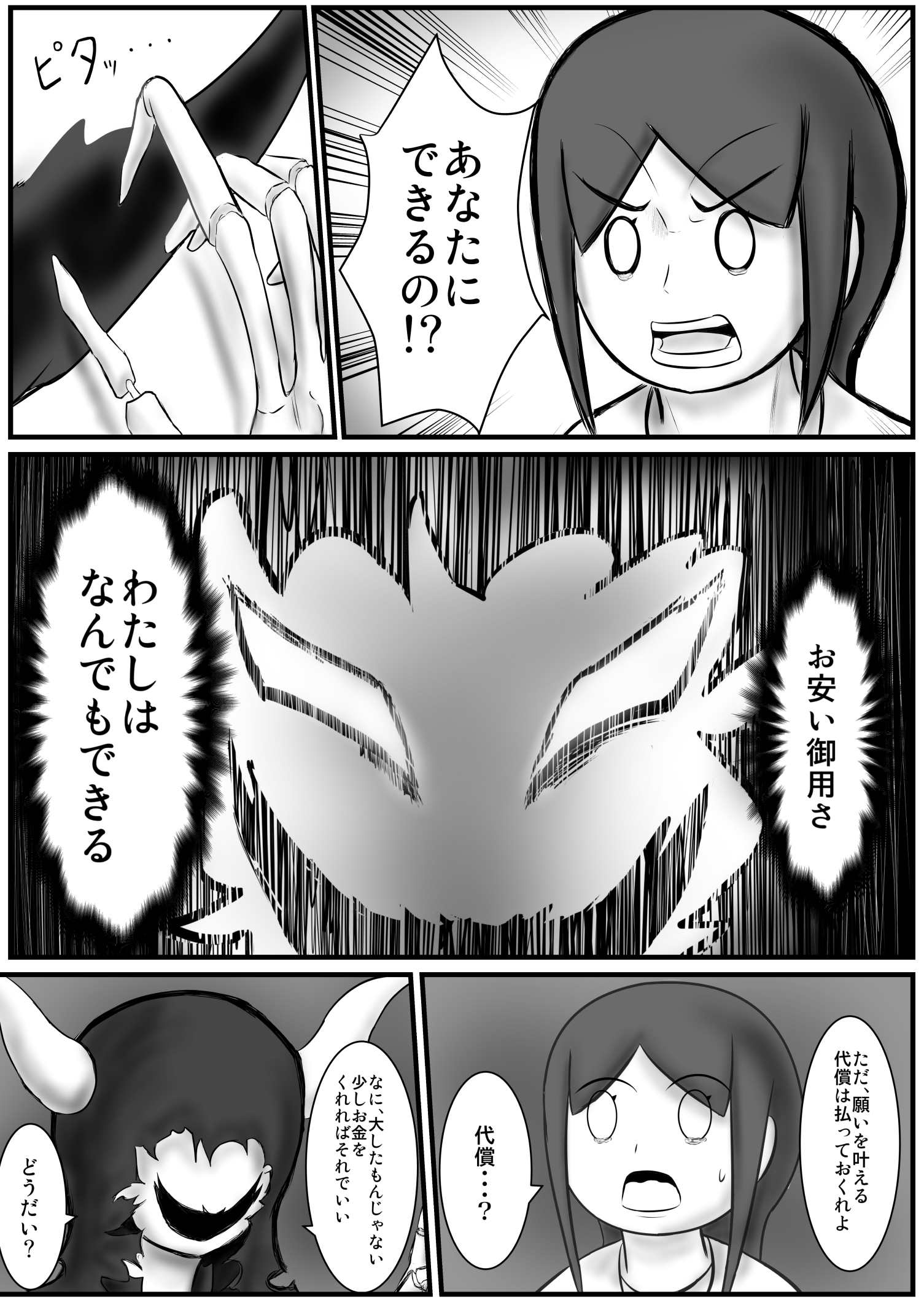 悪魔の勘違い マンガ_010