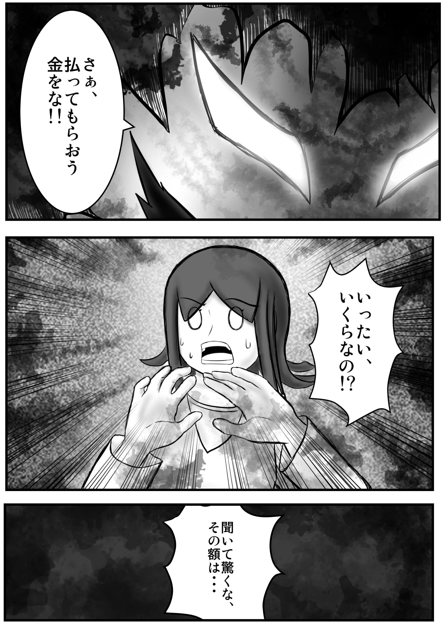 悪魔の勘違い マンガ_018