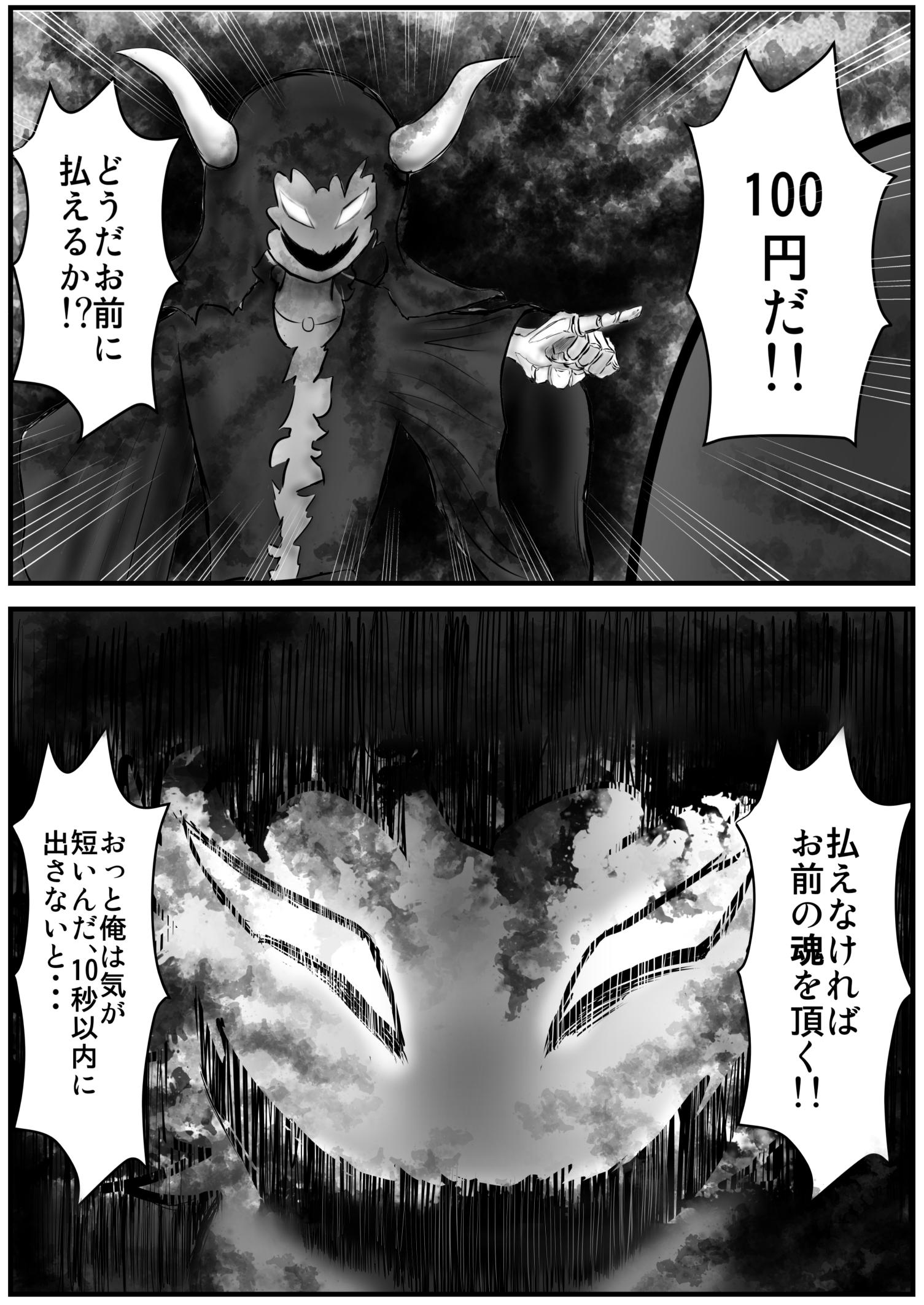 悪魔の勘違い マンガ_019