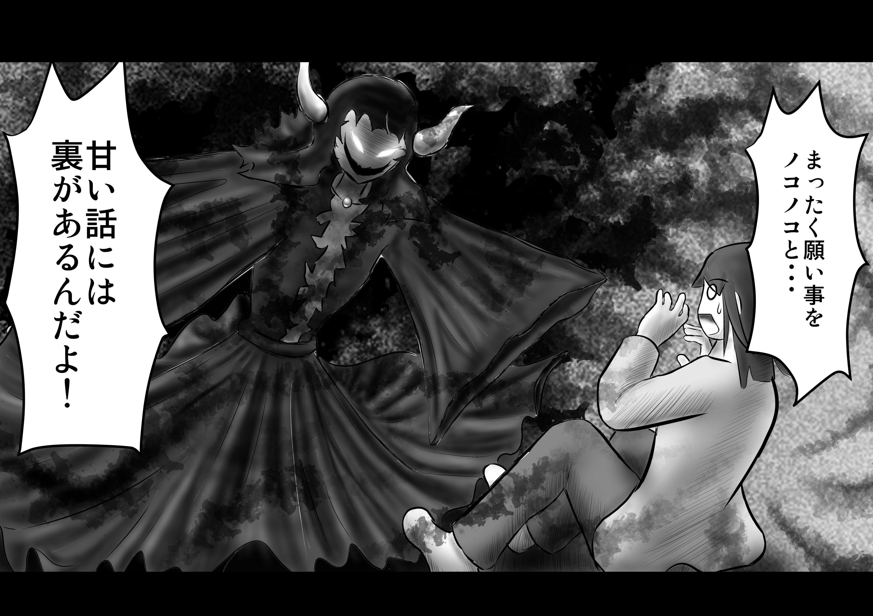 悪魔の勘違い マンガ_016_017