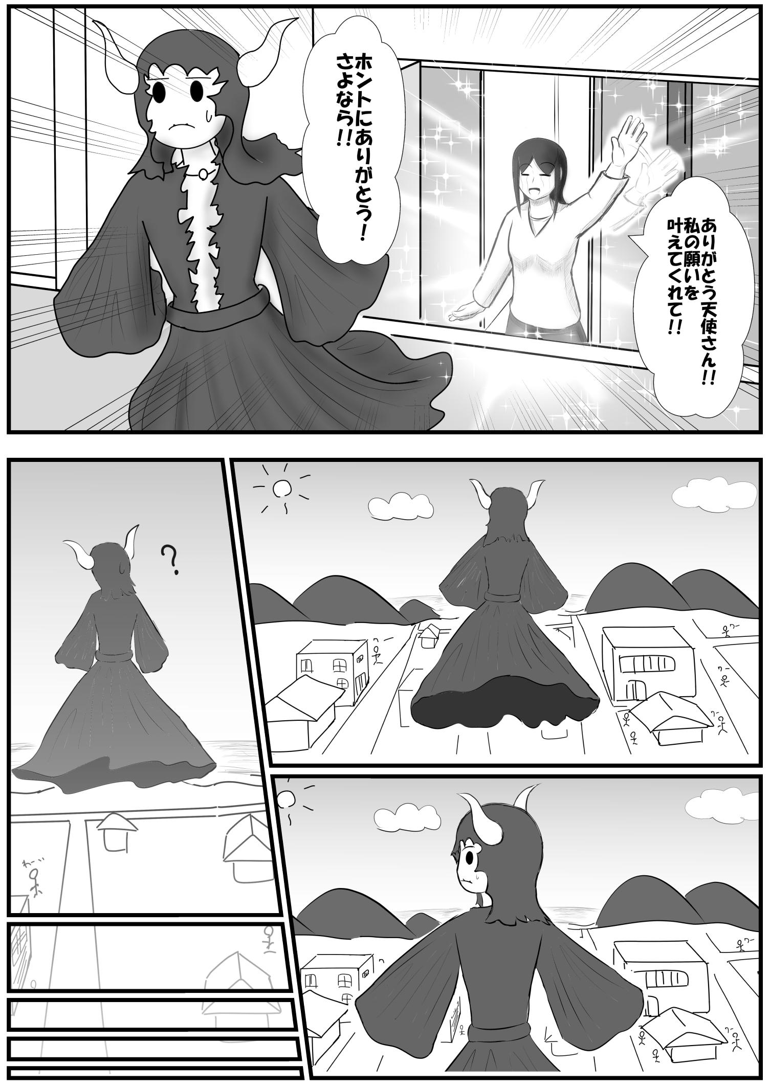 悪魔の勘違い マンガ_021