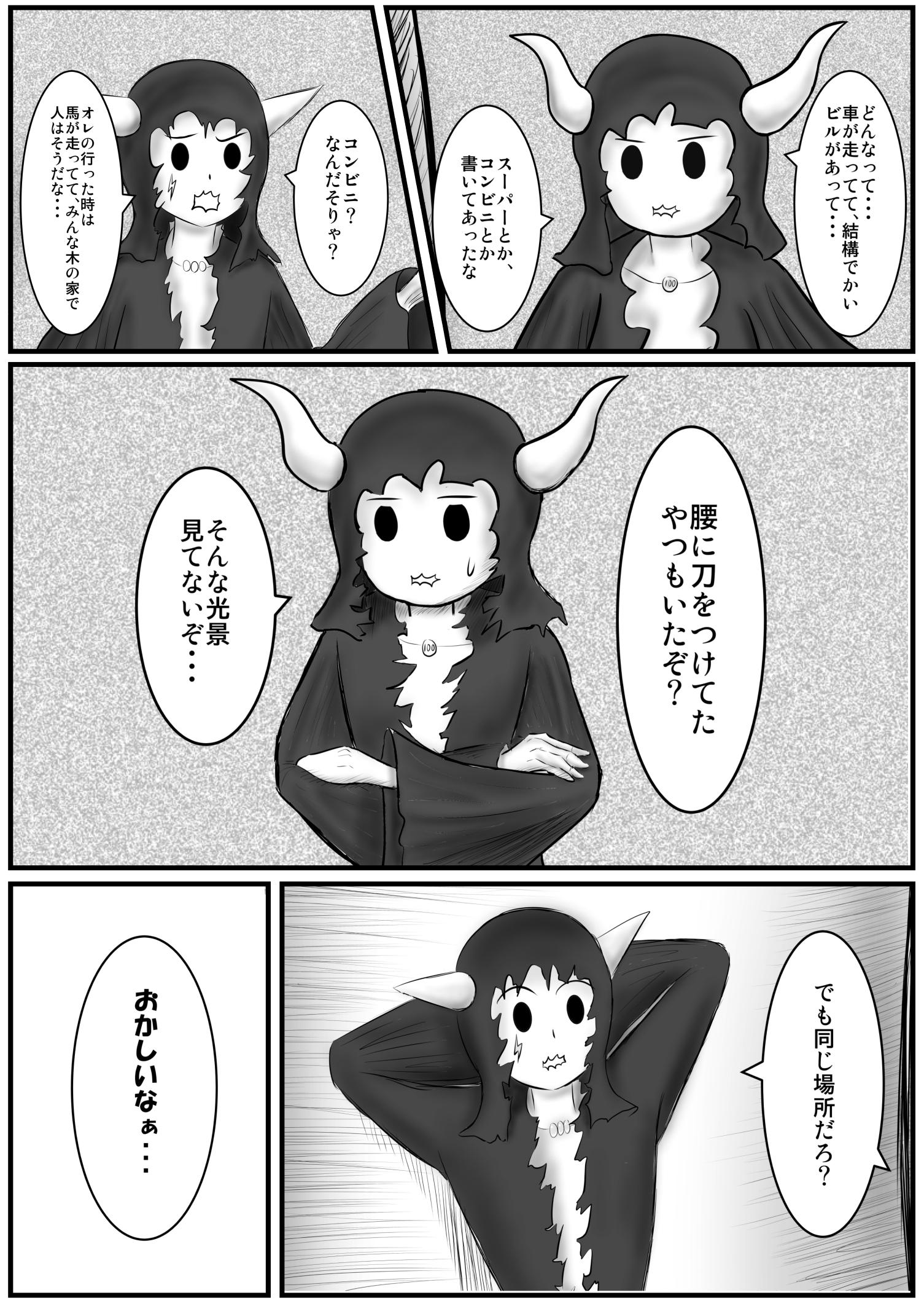 悪魔の勘違い マンガ_024