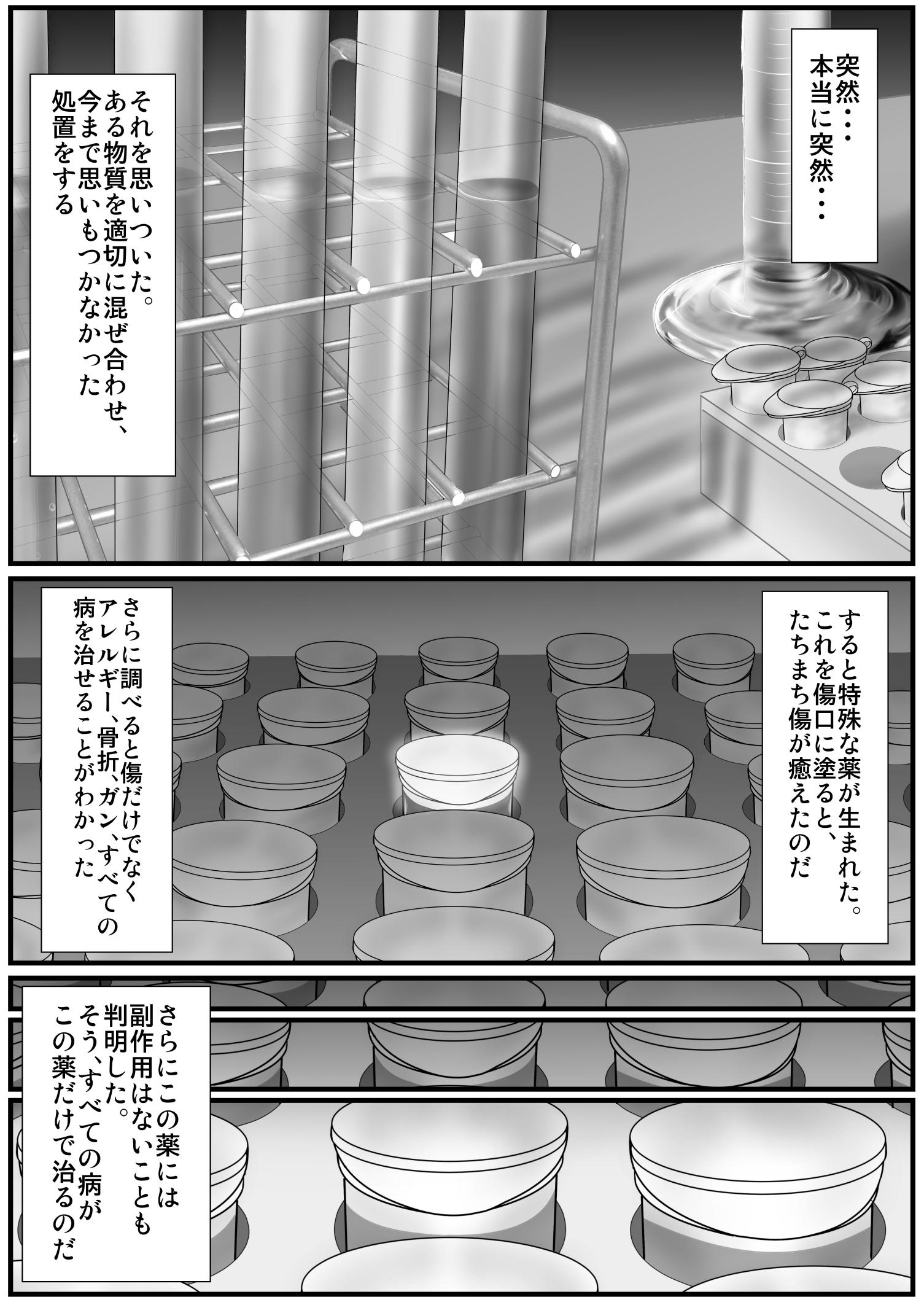 2019-4-13 最高の薬_001