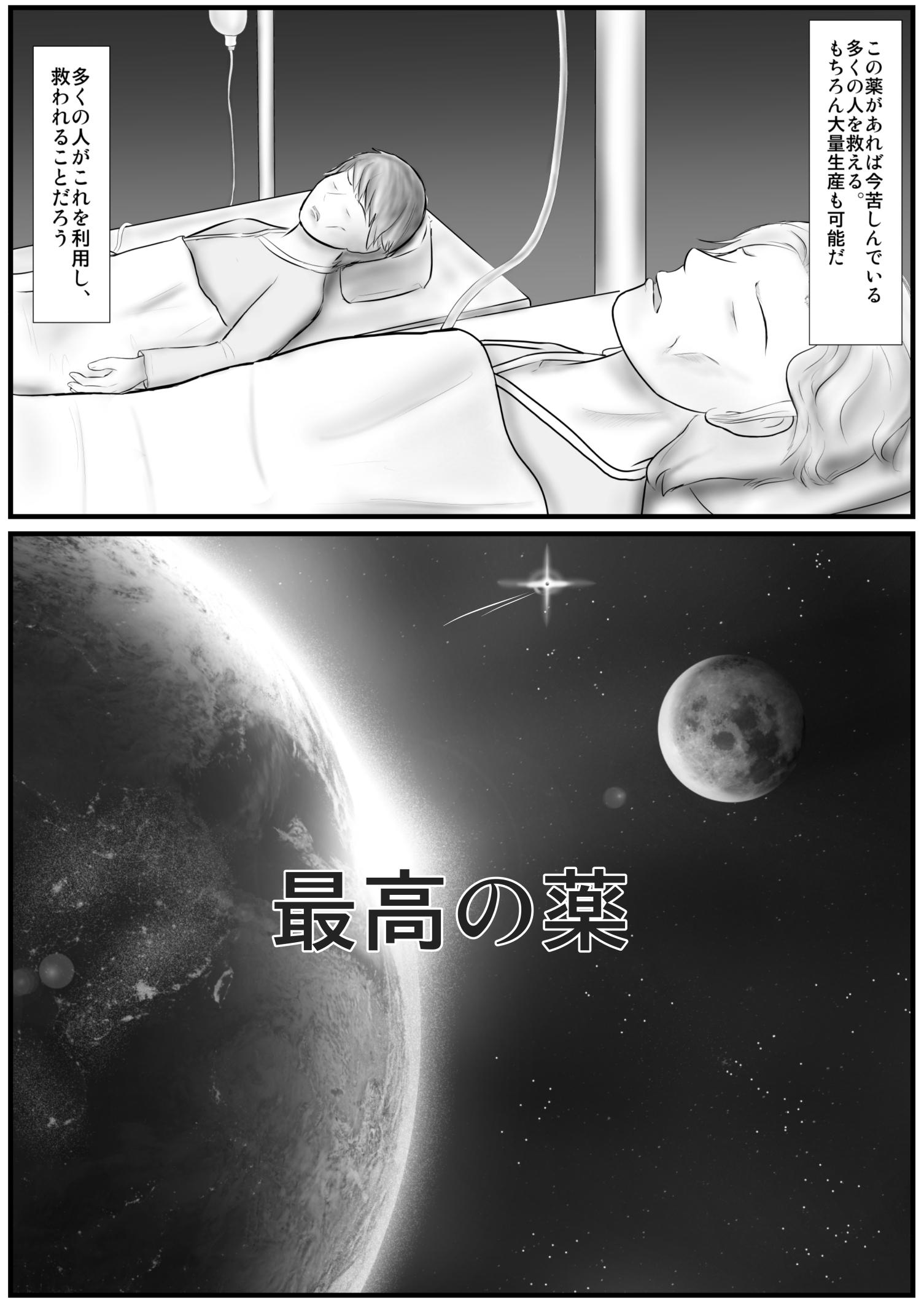 2019-4-13 最高の薬_002