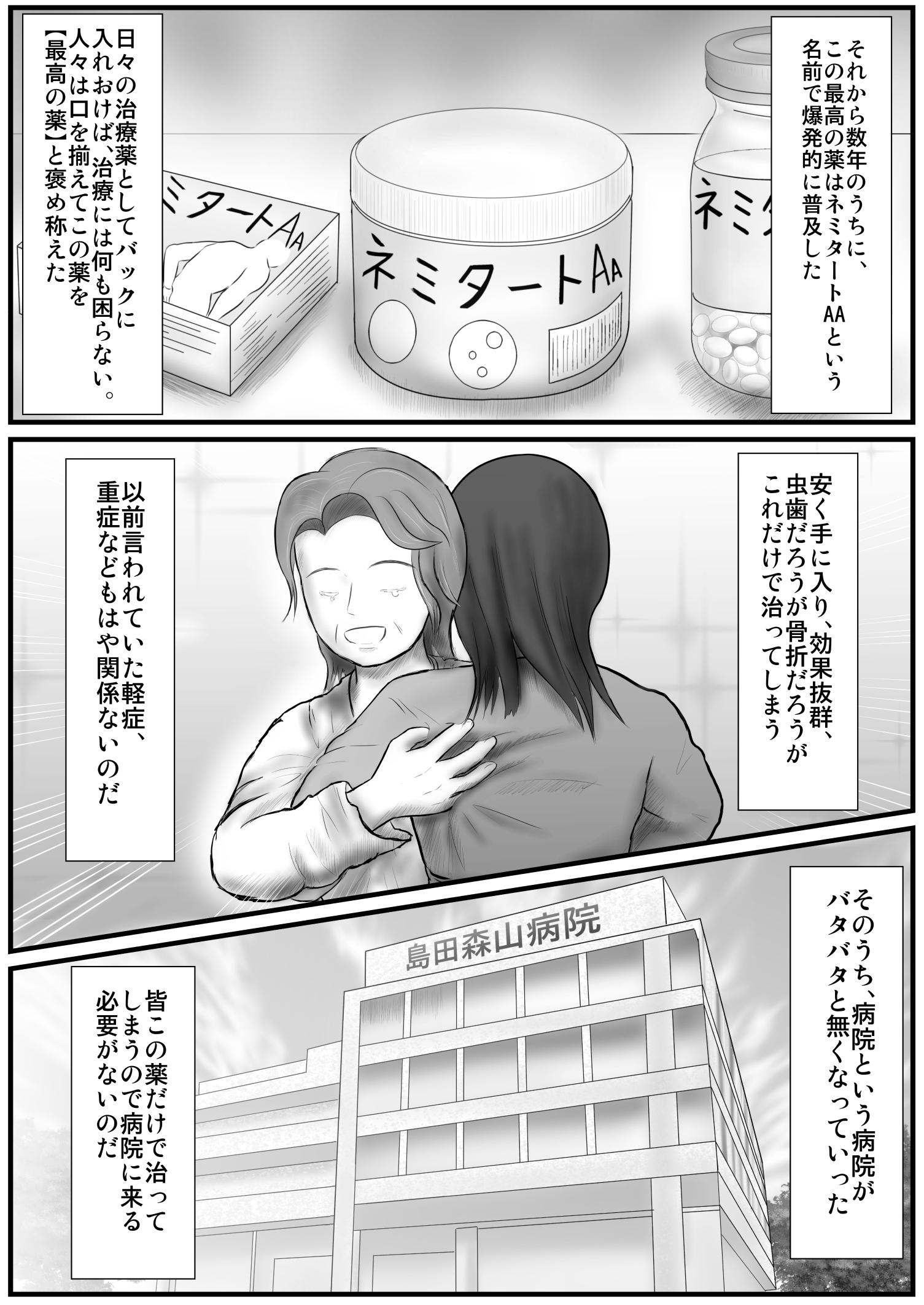 2019-4-13 最高の薬_003