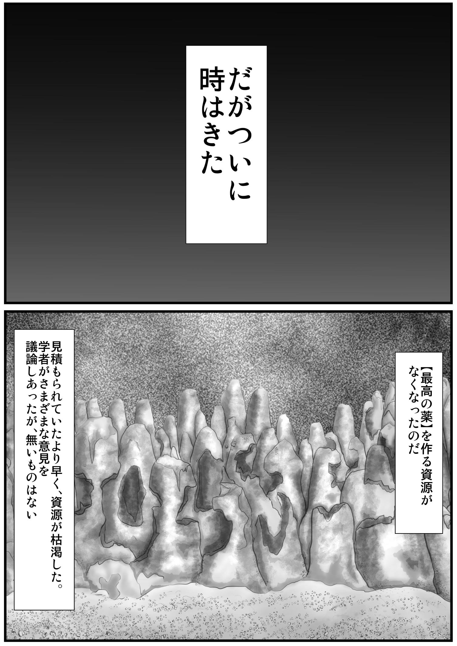 2019-4-13 最高の薬_005