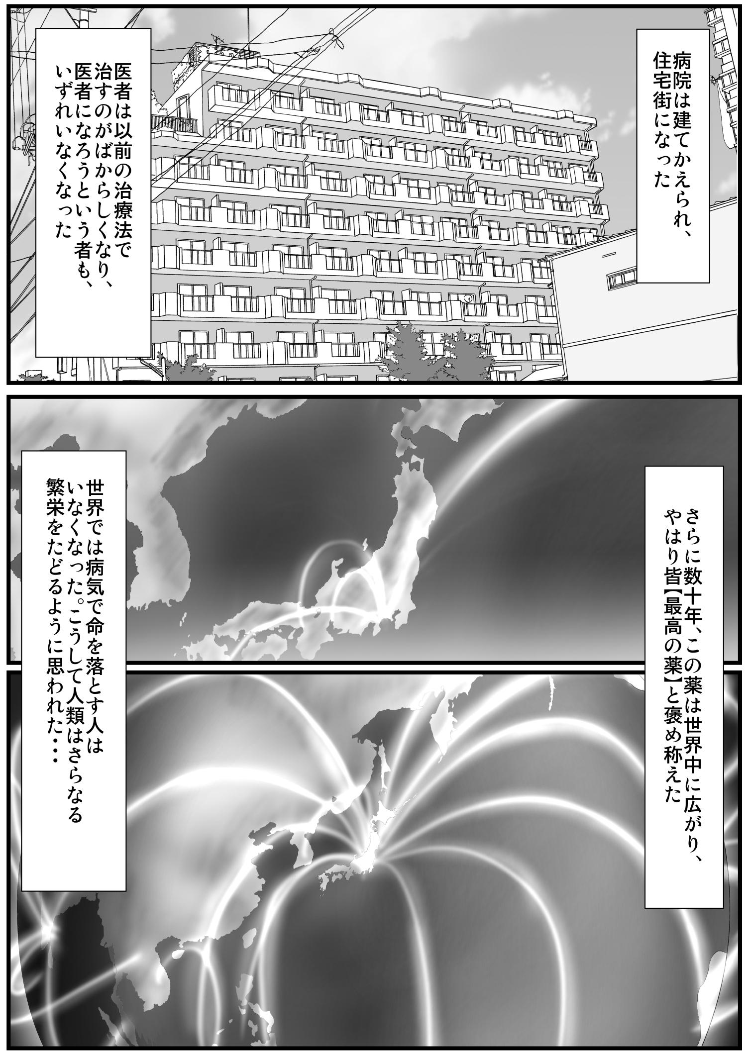 2019-4-13 最高の薬_004