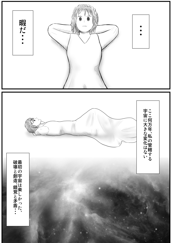 神の暇つぶし マンガ (1)