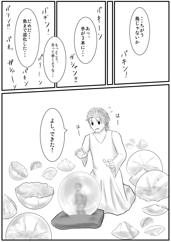 神の暇つぶし マンガ (4)