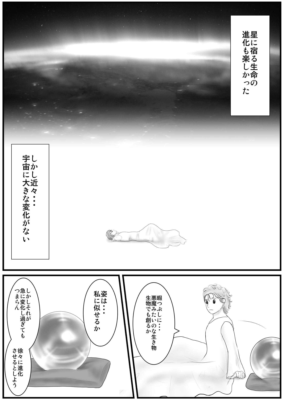 神の暇つぶし マンガ (2)
