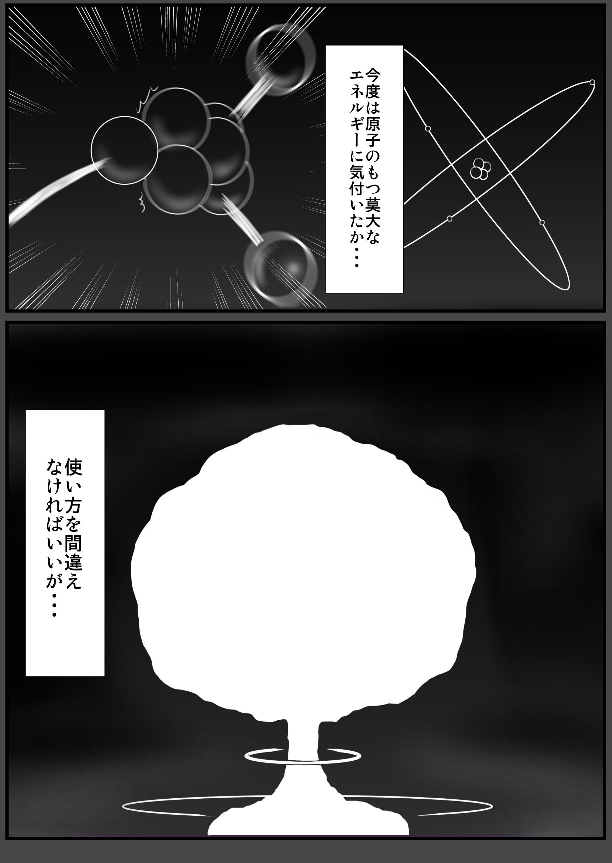神の暇つぶし マンガ (11)