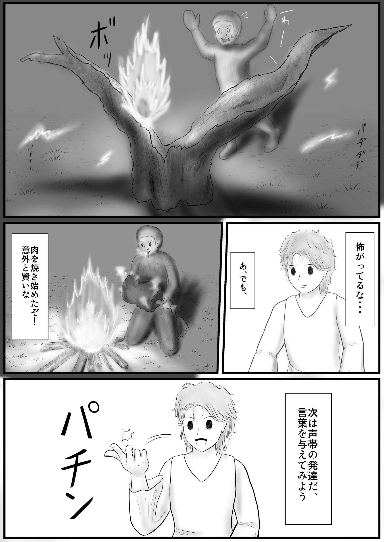 神の暇つぶし マンガ (7)