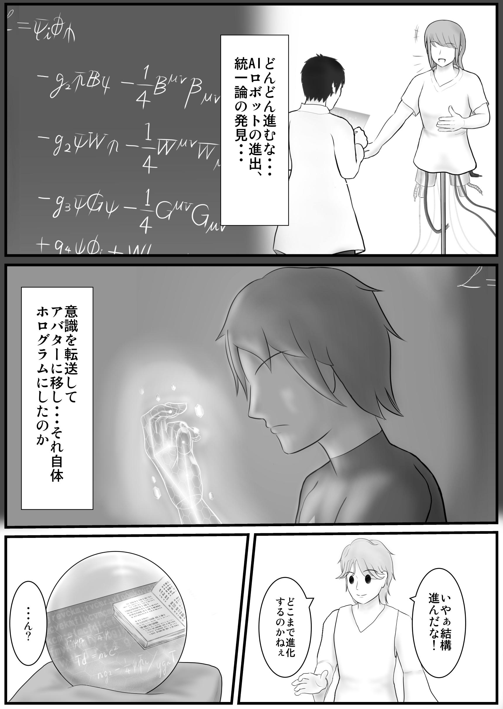 神の暇つぶし マンガ (12)