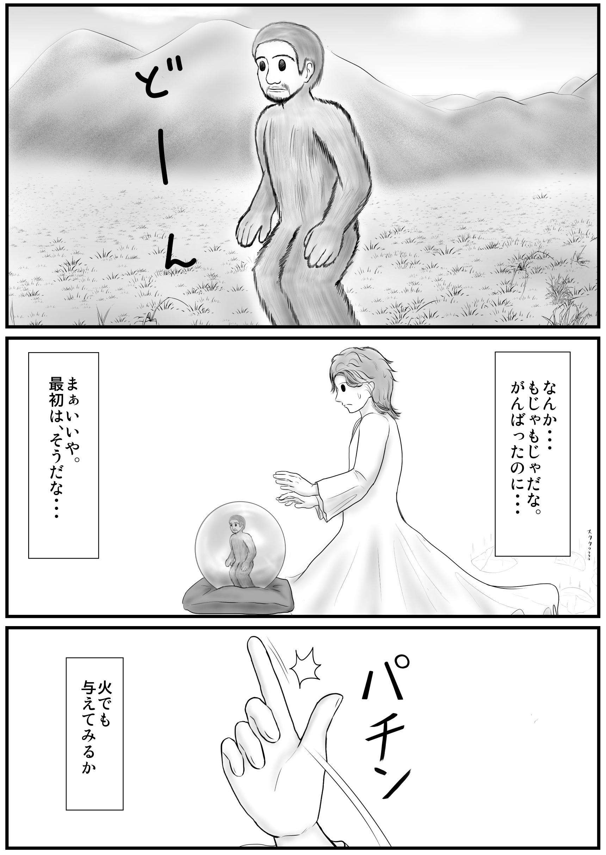 神の暇つぶし マンガ (5)