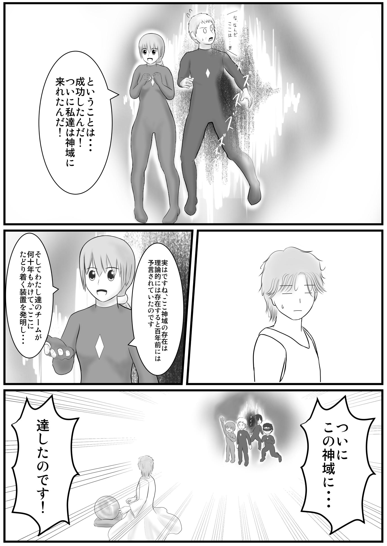 神の暇つぶし マンガ (17)