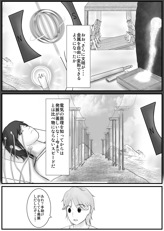 神の暇つぶし マンガ (10)