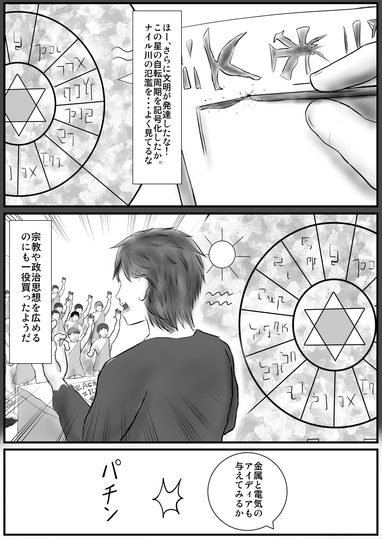 神の暇つぶし マンガ (9)