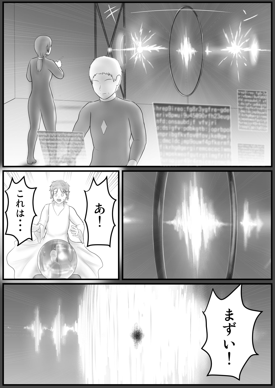 神の暇つぶし マンガ (13)