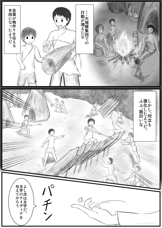 神の暇つぶし マンガ (8)