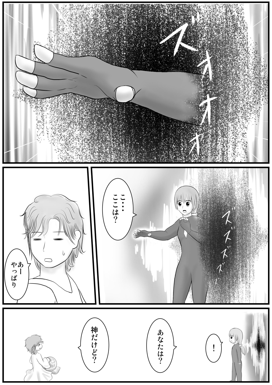 神の暇つぶし マンガ (16)