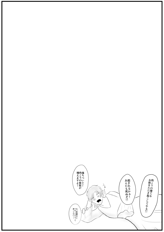 神の暇つぶし マンガ (23)