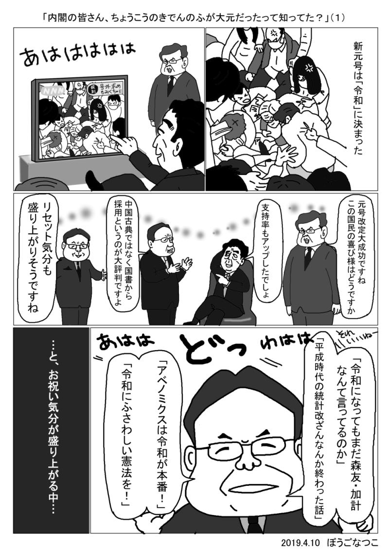 20190405新元号1