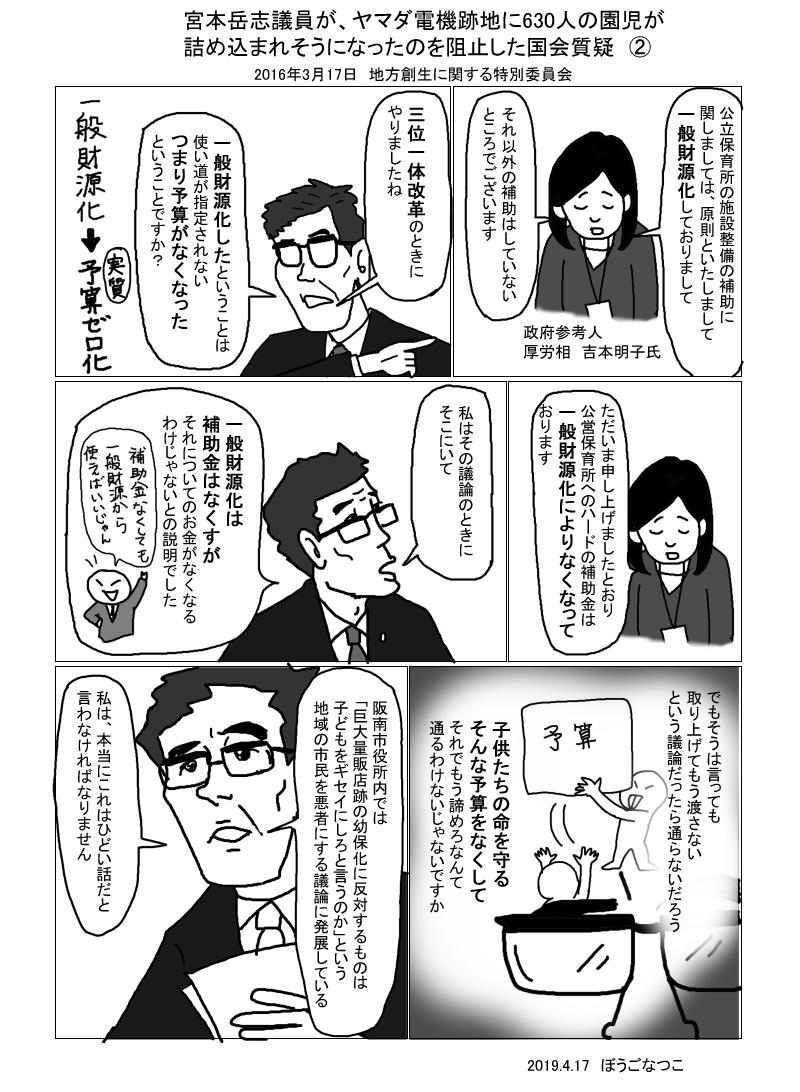 20160317宮本16