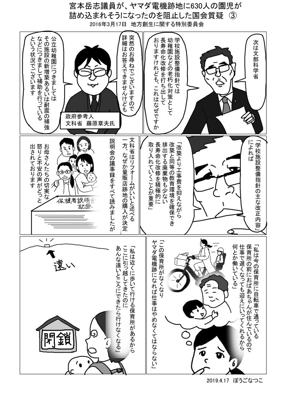 20160317宮本17