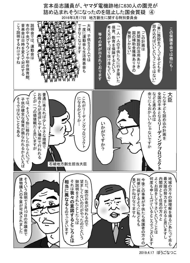 20160317宮本18