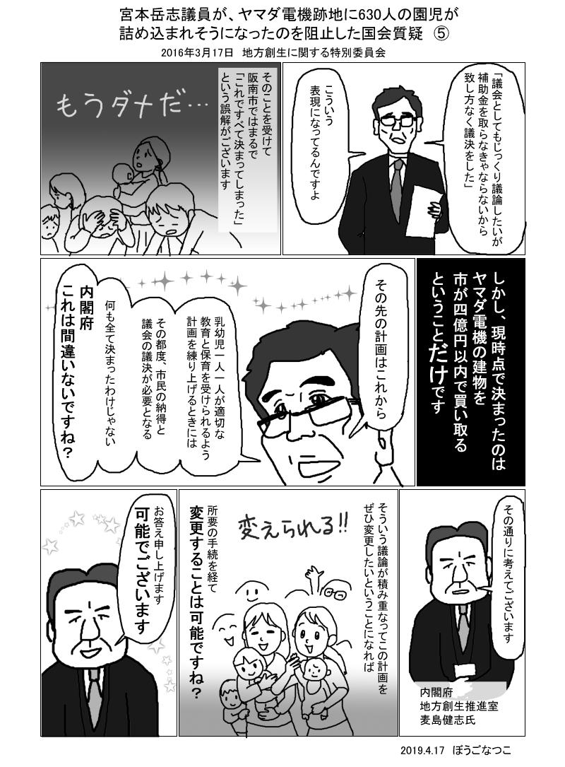 20160317宮本19