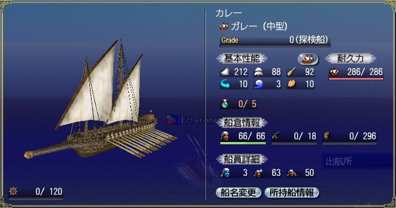 操帆漕船タイム計測船