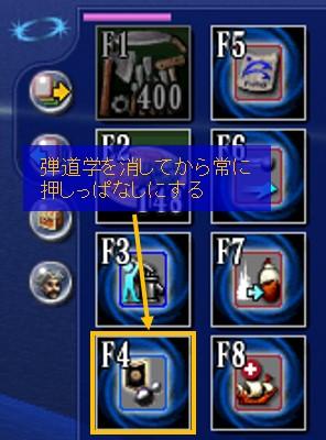 F4押しっぱ