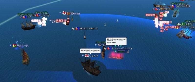 楽しい大海戦