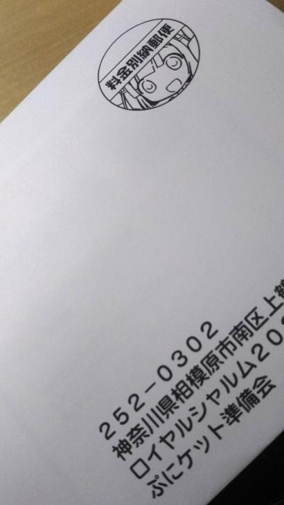 ぷにケット封筒_0322_ブログ用
