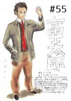 55富士太郎