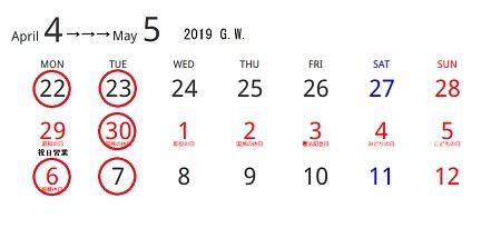 2019GWカレンダー
