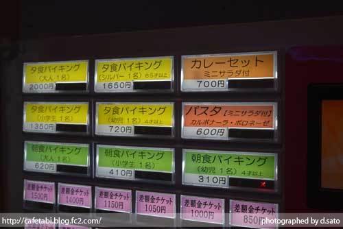 鹿児島県 志布志市 発 さんふらわあ きりしま ペットOK 夕食 11