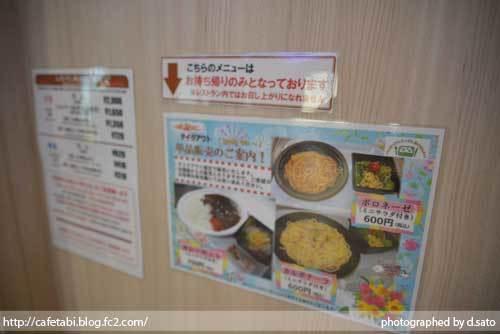 鹿児島県 志布志市 発 さんふらわあ きりしま ペットOK 夕食 14