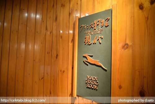 長野県 下高井郡 山ノ内町 奥志賀高原 奥志賀高原ホテル 夕食 ディナー フランス料理 フルコース 写真 01