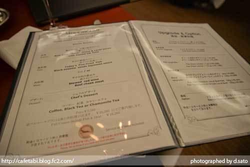 長野県 下高井郡 山ノ内町 奥志賀高原 奥志賀高原ホテル 夕食 ディナー フランス料理 フルコース 写真 02