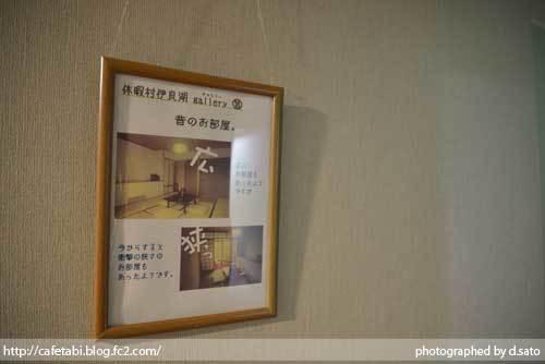 愛知県 田原市 中山町 ホテル 予約 休暇村 伊良湖 夕食 バイキング 館内 写真 24