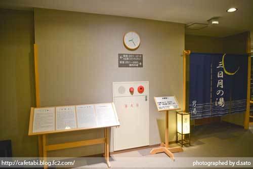 愛知県 田原市 中山町 ホテル 予約 休暇村 伊良湖 夕食 バイキング 館内 写真 26