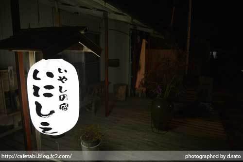 鹿児島県 出水市 いやしの宿 いにしえ 貸し切り 露天風呂 囲炉裏 ペットOK わんちゃん 朝食 宿泊予約 09