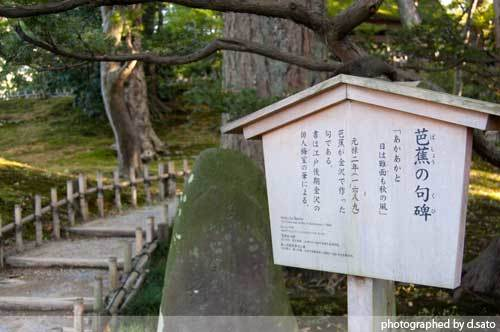 石川県 金沢市 兼六園 日本有数の名園 文化財指定庭園 特別名勝 駐車場 混んでいた 13