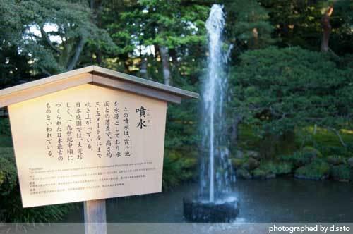 石川県 金沢市 兼六園 日本有数の名園 文化財指定庭園 特別名勝 駐車場 混んでいた 22