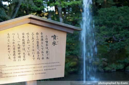 石川県 金沢市 兼六園 日本有数の名園 文化財指定庭園 特別名勝 駐車場 混んでいた 23