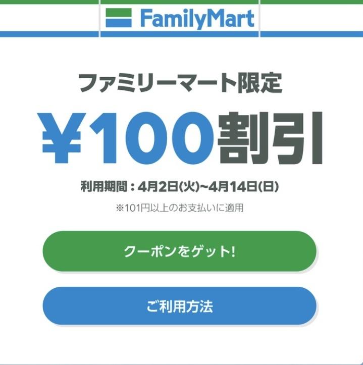 ファミマ100