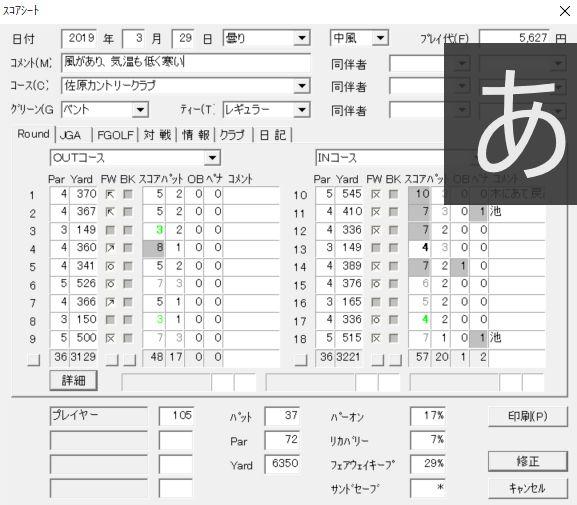 20190329佐原CC